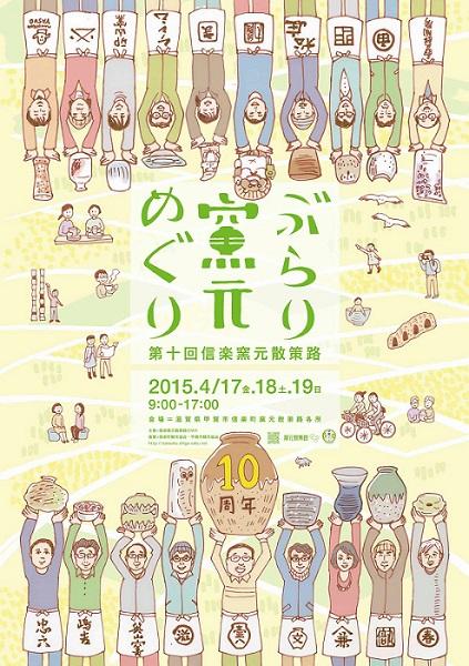 20150325_sansakuroblog_01_11086514_597033377107592_318603095_o.jpg