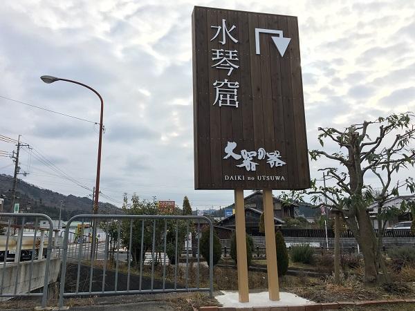 20180123_toukin_04_20171231_saigo_01_IMG_4621.JPG