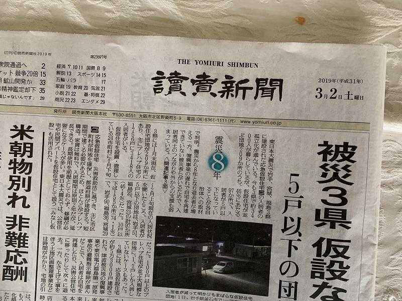 20190305_yomiuri_02_IMG_0429.jpg