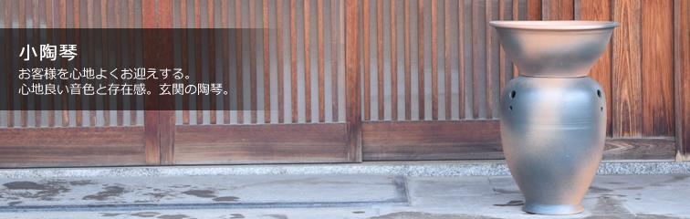 小陶琴 お客様を心地よくお迎えする。心地よい音色と存在感。玄関の陶琴。