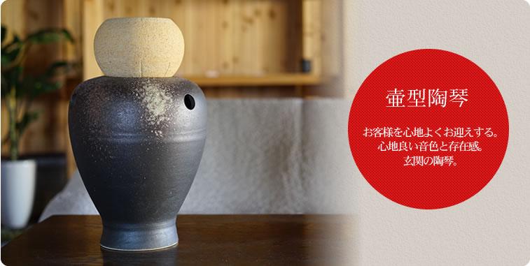 壷型陶琴 お客様を心地よくお迎えする。心地よい音色と存在感。玄関の陶琴。